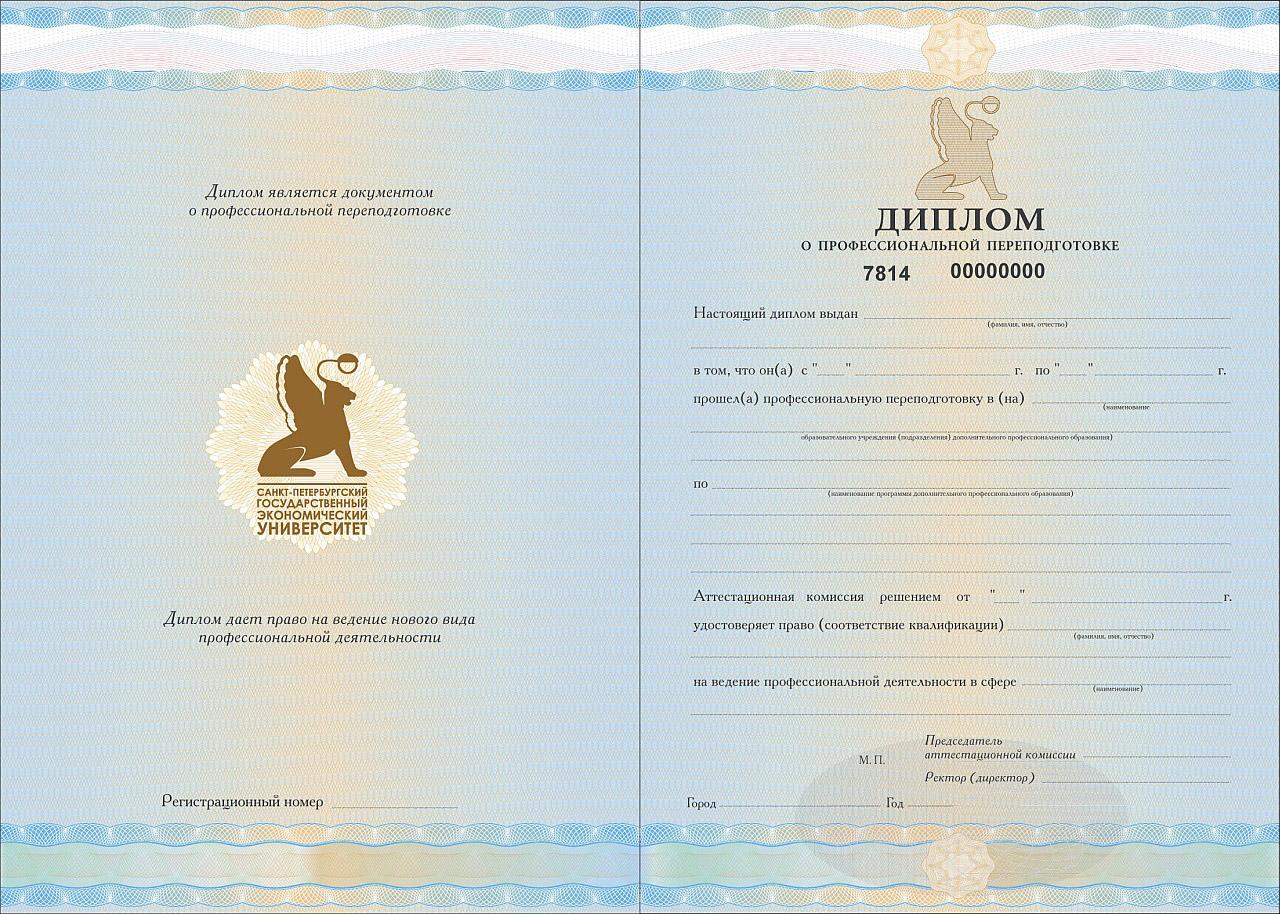 Купить через интернет диплом