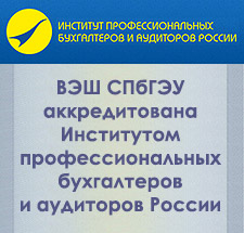 Повышение квалификации бухгалтеров санкт-петербург 2011 год повышение квалификации бухгалтера, экономиста в тюмени
